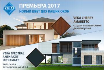 VEKA Эксклюзивные цветовые решения